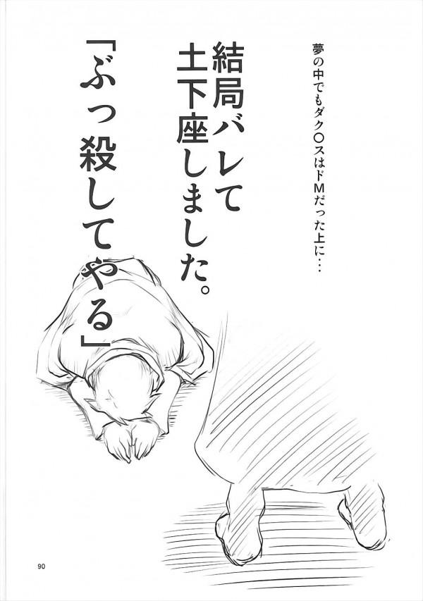 【エロ漫画・エロ同人】DQHやこのすばなどの異種姦陵辱詰め合わせだよ~wwwwwwwwww (89)