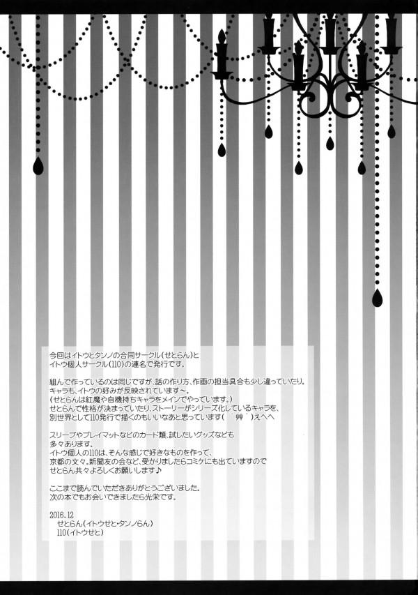 【東方】巨乳の射命丸文がエロ野球拳でエッチしてるwww【エロ漫画・エロ同人】 (41)
