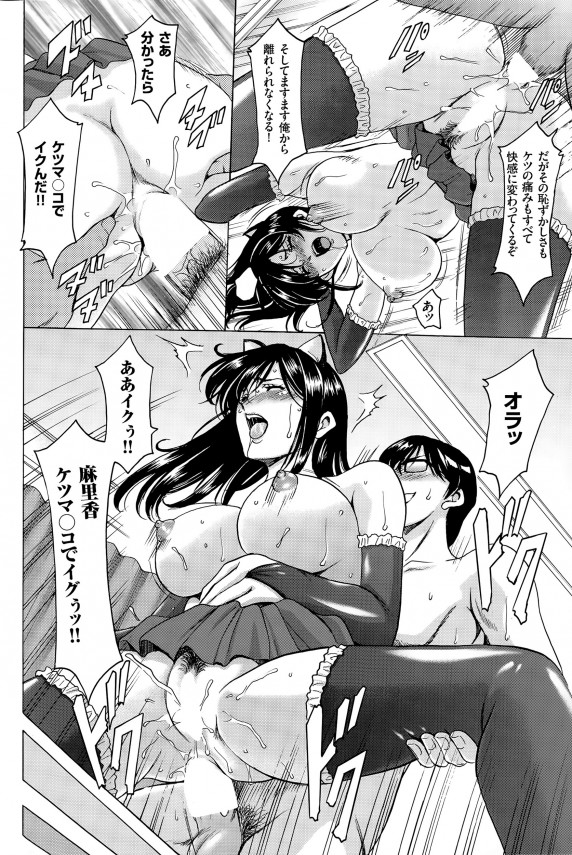 催眠調教学園 第10話【エロ漫画・エロ同人誌】マドンナ教師をも催眠で服従させた雨宮・・だが本当は全て由美の手のひらで踊らされていたとは・・ (12)
