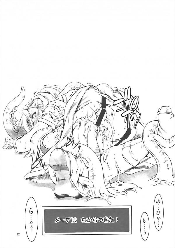 【エロ漫画・エロ同人】DQHやこのすばなどの異種姦陵辱詰め合わせだよ~wwwwwwwwww (31)