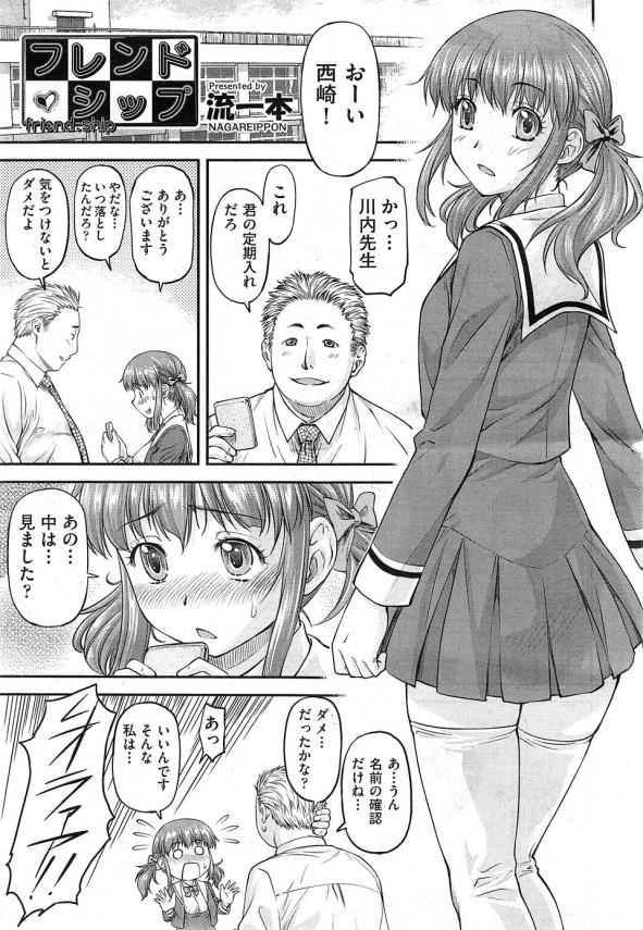 【エロ漫画】男勝りなJKが教師に恋する友人JKの為に拘束状態で拉致って3Pしちゃう展開に!【流一本 エロ同人】
