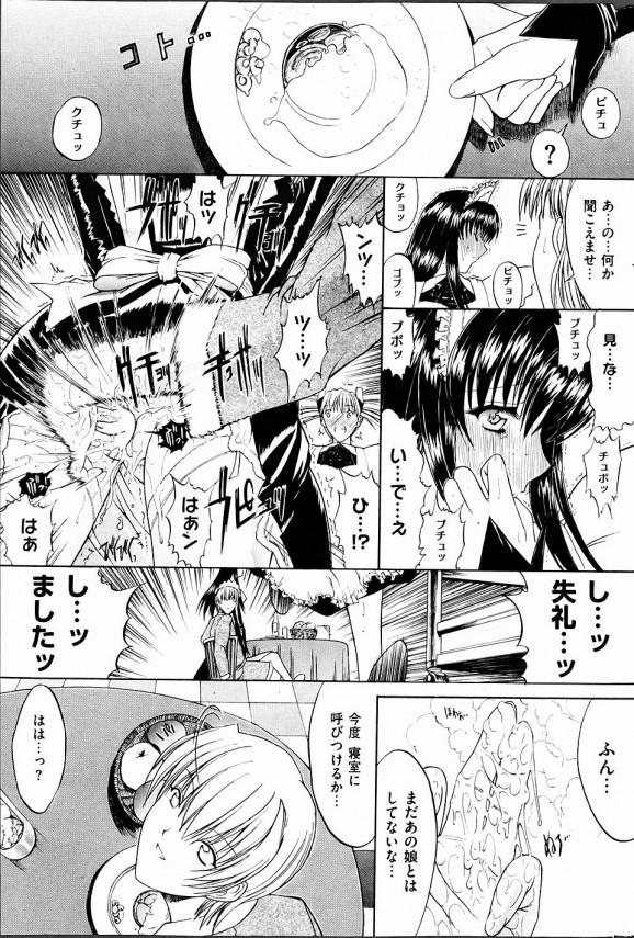 ご主人様にガンガン犯される女たち Rose Perfume. 第2話【エロ漫画・エロ同人誌】 (17)