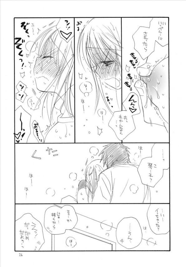【エロ漫画・エロ同人誌】妹のお尻が可愛すぎたのでチンポハメちゃうお兄ちゃんwwwwww (25)