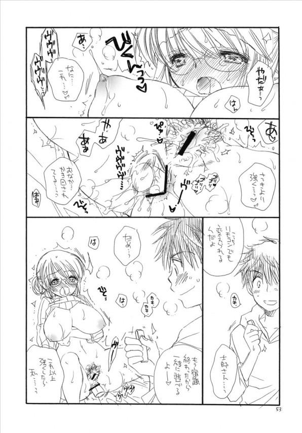 【エロ漫画・エロ同人誌】妹のお尻が可愛すぎたのでチンポハメちゃうお兄ちゃんwwwwww (52)