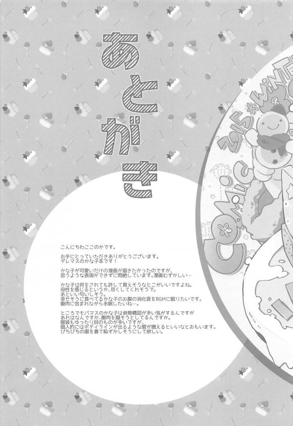【デレマス エロ漫画・エロ同人】酒入りスイーツ食べ過ぎて寝たら店長にレイプされちゃった三村かな子ちゃんwww (17)