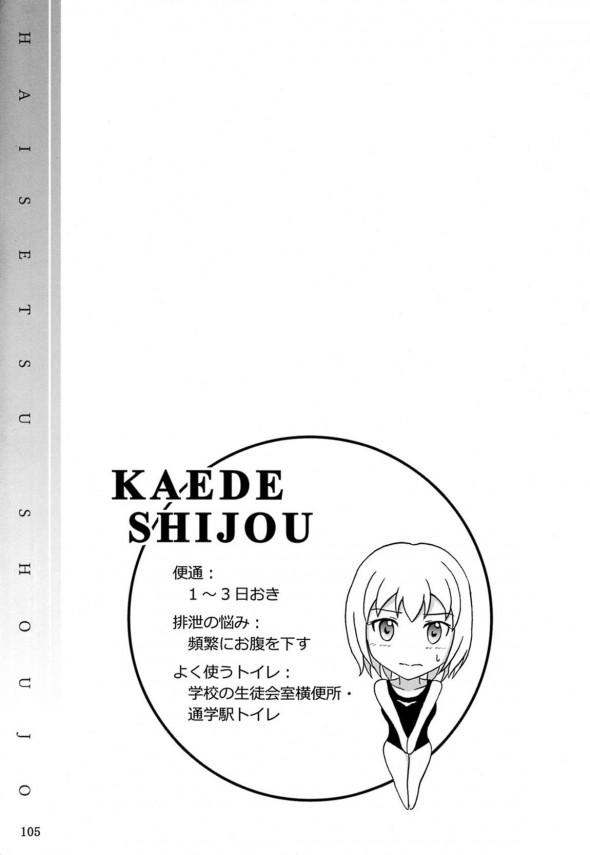 女子学生のおトイレ事情♡排泄シーン詰め合わせww【エロ漫画・エロ同人誌】 (104)