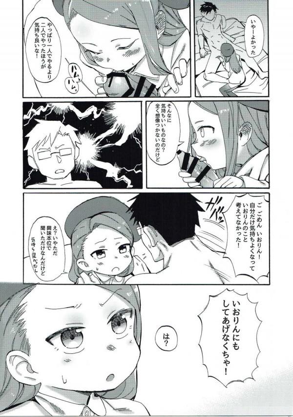 【モバマス エロ漫画・エロ同人】M男Pといおりんが窒息プレイで絶頂アクメwwwwwwwwww (12)