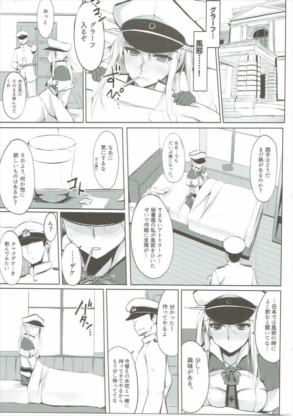 【艦これ】提督がグラーフツェッペリンの事が好きだって分かったら・・・グラーフツェッペリンちゃんはどうするの?【エロ漫画・エロ同人】 (2)
