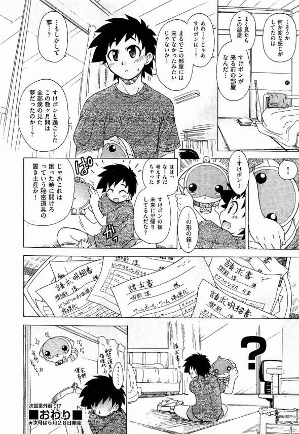 【エロ漫画】すけぽん!セックスさせてwあそこ以外にもおしりもいれちゃう!【オガタガタロー エロ同人】 (24)