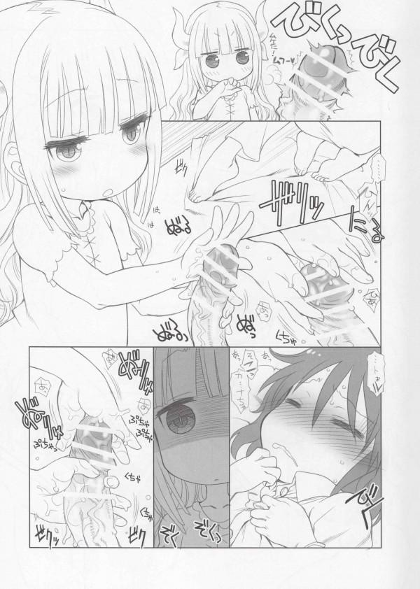 【小林さんちのメイドラゴン エロ漫画・エロ同人】寝てる小林さんのチンポに発情して痴女りまくるカムイちゃんwwwww (9)