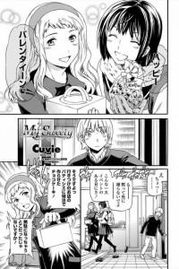 【エロ漫画】巨乳姉弟が近親相姦セックスしちゃってるよー【Cuvie エロ同人誌】