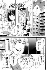 【エロ漫画】妹の友達の巨乳美少女を部屋で襲いかかり中出しセックスしちゃいます【Cuvie エロ同人誌】