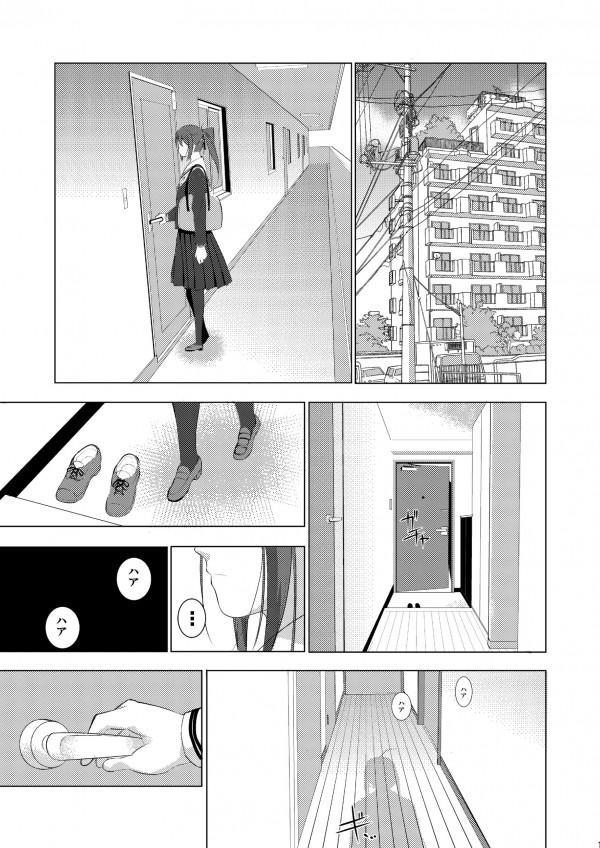 【エロ漫画・エロ同人誌】勝気な双子の妹のオナニー見たら「私のマンコで童貞捨てさせてあげる・・」と上から目線で誘われてM男兄歓喜w (3)