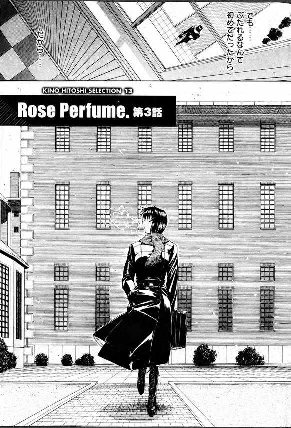 悪いことしたメイドには二穴セックスでお仕置きする。 Rose Perfume. 第3話【エロ漫画・エロ同人誌】 (5)