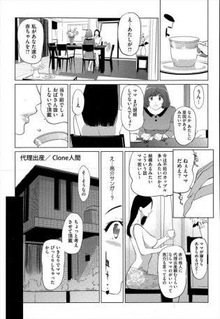 【エロ漫画】不妊症の娘に代わって娘の旦那に孕むまで抱かれる人妻熟女!【Clone人間 エロ同人】