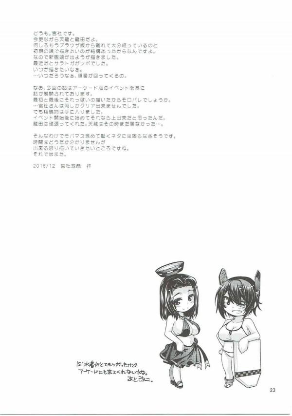 【艦これ】龍田と天龍と提督で濃厚3Pwww特別任務で愛の補給ww【エロ漫画・エロ同人】 (22)