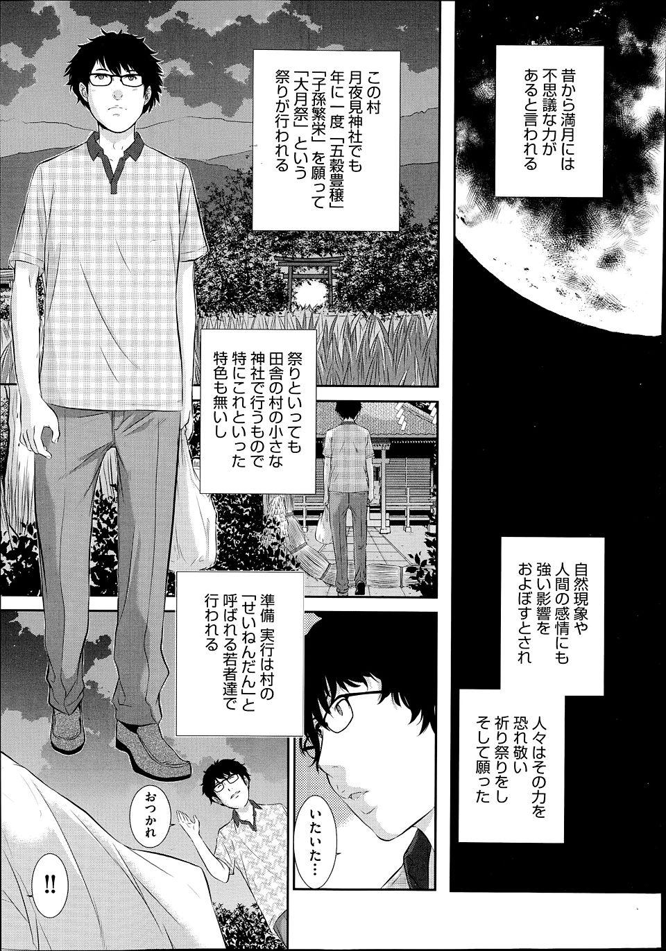 【エロ同人 東方】満月の月夜、儀式のために巫女様は村の若い人とまぐわい、その身を白く染めてイク!【はらざきたくま エロ漫画】