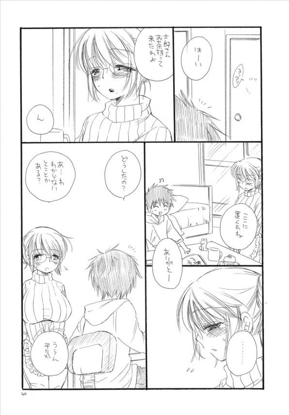 【エロ漫画・エロ同人誌】妹のお尻が可愛すぎたのでチンポハメちゃうお兄ちゃんwwwwww (39)