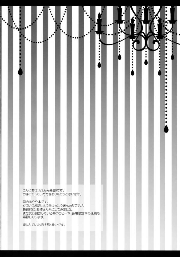 【東方】巨乳の射命丸文がエロ野球拳でエッチしてるwww【エロ漫画・エロ同人】 (3)