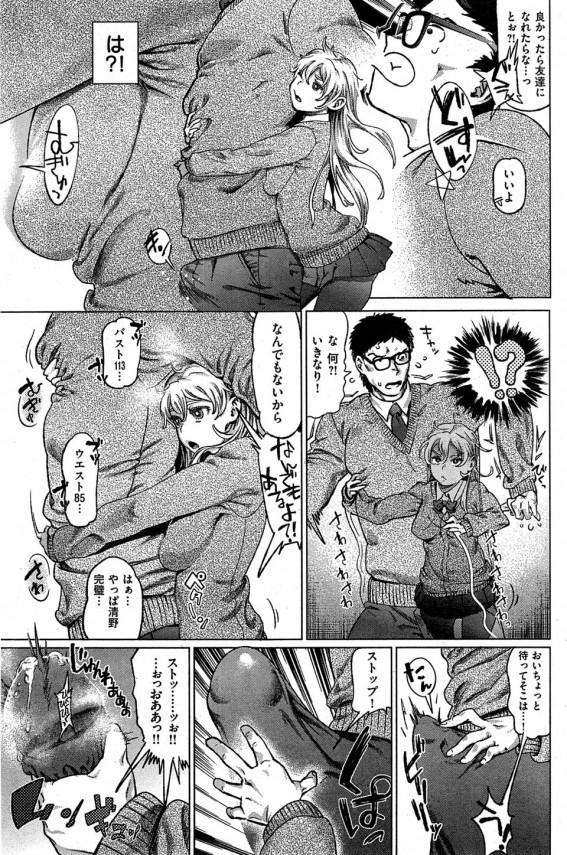 【エロ漫画・エロ同人】クラスメイトの巨乳娘とコスプレエッチwww (3)