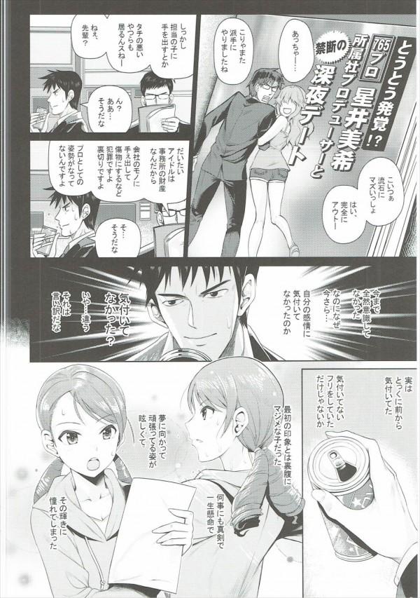 【モバマス】気持ちの伝わった加蓮と担当プロデューサーのラブラブえっち♡【エロ漫画・エロ同人】 (5)