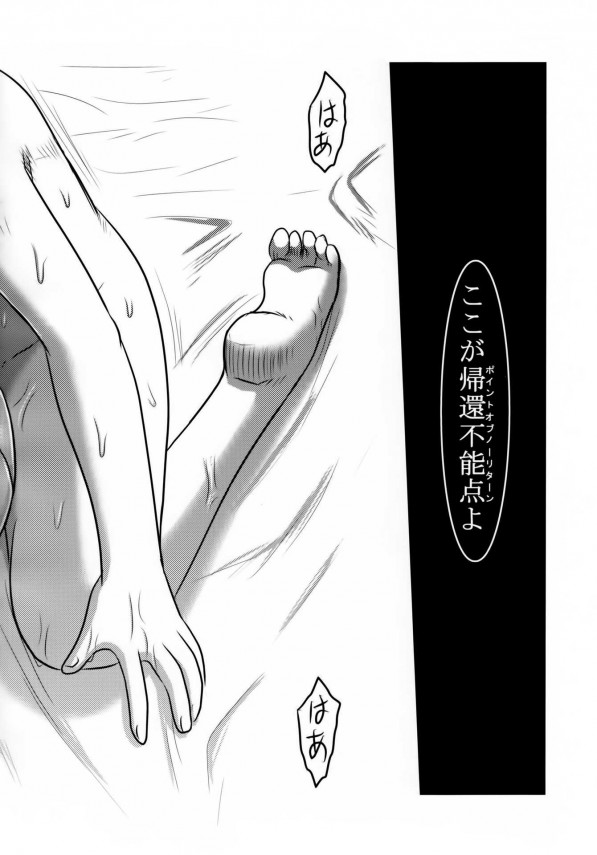 【エロ漫画・エロ同人誌】閲覧注意!!歪んだ愛情で最愛の姉の四肢切断、強制死産、など超アブノーマルなグロ作品です。 (53)