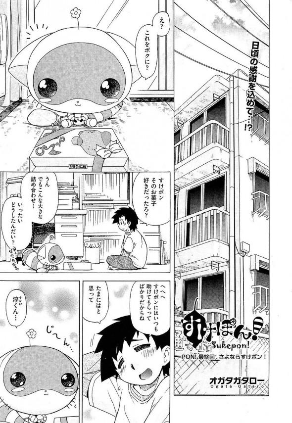 【エロ漫画】すけぽん!セックスさせてwあそこ以外にもおしりもいれちゃう!【オガタガタロー エロ同人】 (1)