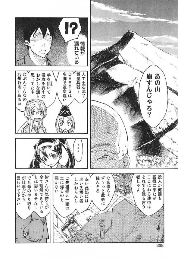 【エロ漫画・エロ同人誌】危険なミッションの前夜、戦車娘達が最後にやりたいことは隊長とのSEXで全員一致ww (6)
