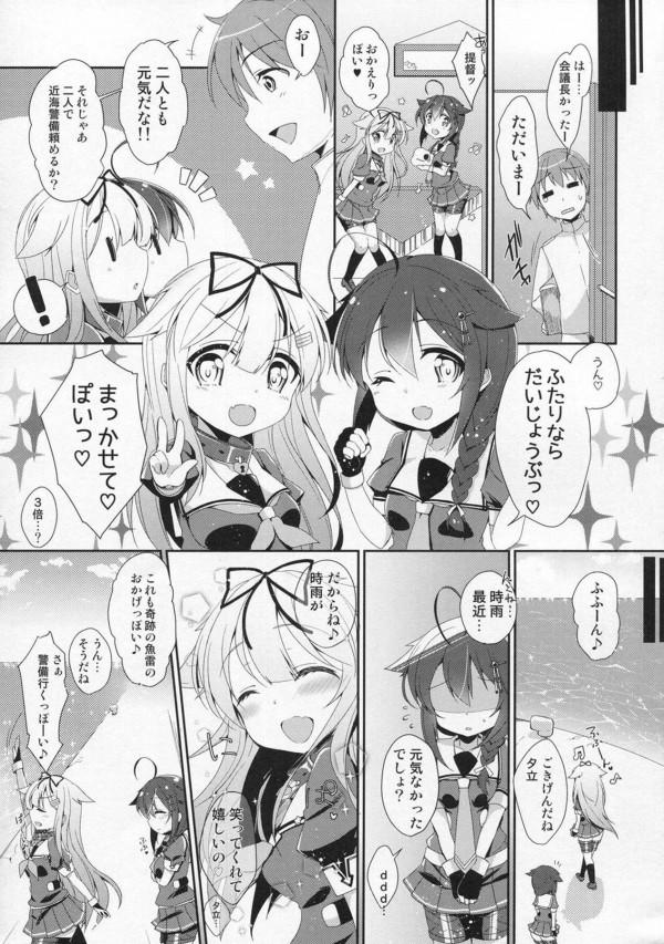 【艦これ】時雨ちゃんは夕立ちゃんのことが好きで好きでたまらないwww【エロ漫画・エロ同人】 (20)