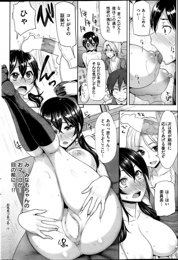 美人な先輩たちが寄ってたかって言い寄ってくるwwww  風紀のミダレ! vol.2【エロ漫画・エロ同人】 (10)