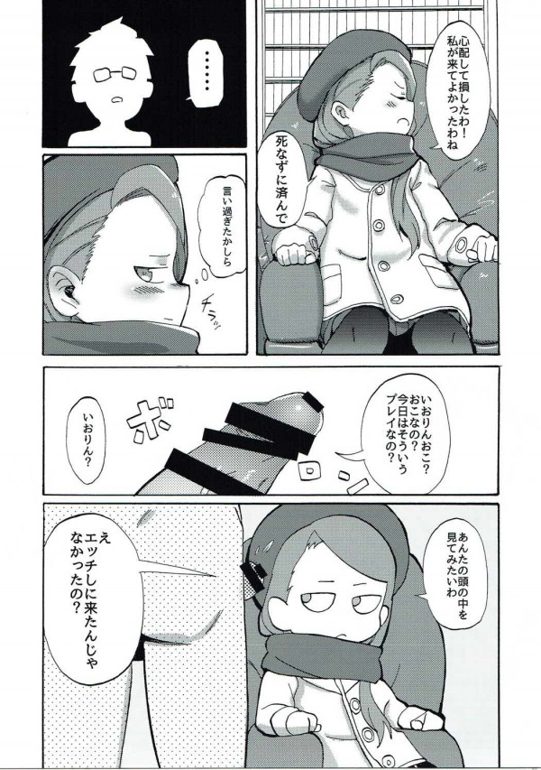 【モバマス エロ漫画・エロ同人】M男Pといおりんが窒息プレイで絶頂アクメwwwwwwwwww (4)