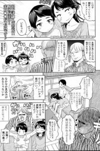【エロ漫画】男の子に見えるJSの幼女をお風呂でエッチしちゃうオジサンみーっけ!【BEなんとか エロ同人】
