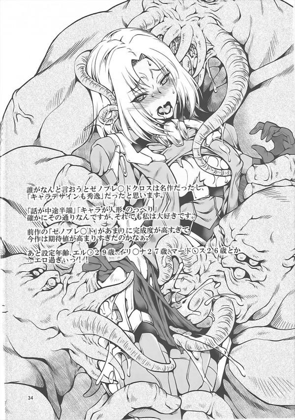 【エロ漫画・エロ同人】DQHやこのすばなどの異種姦陵辱詰め合わせだよ~wwwwwwwwww (33)