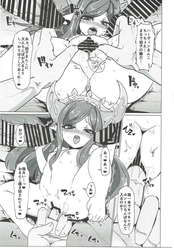 【グラブル エロ漫画・エロ同人】アルルメイヤが褒美に逞しいちんこ沢山与えられて嬉しそうに2穴乱交ファックしてるw (8)