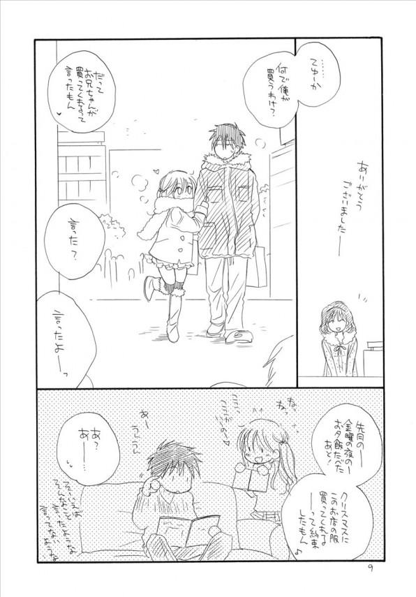 【エロ漫画・エロ同人誌】妹のお尻が可愛すぎたのでチンポハメちゃうお兄ちゃんwwwwww (8)