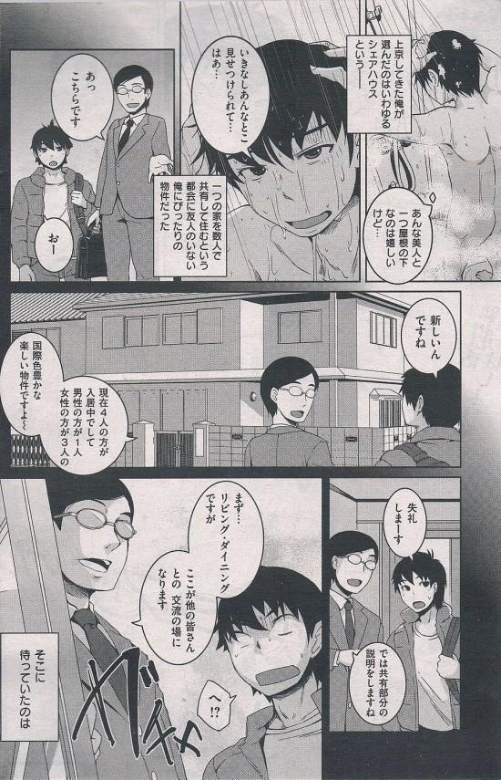 【エロ漫画・エロ同人誌】外人とのシェアハウス生活で歓迎されていきなり2穴同時3Pwwwwwww (2)