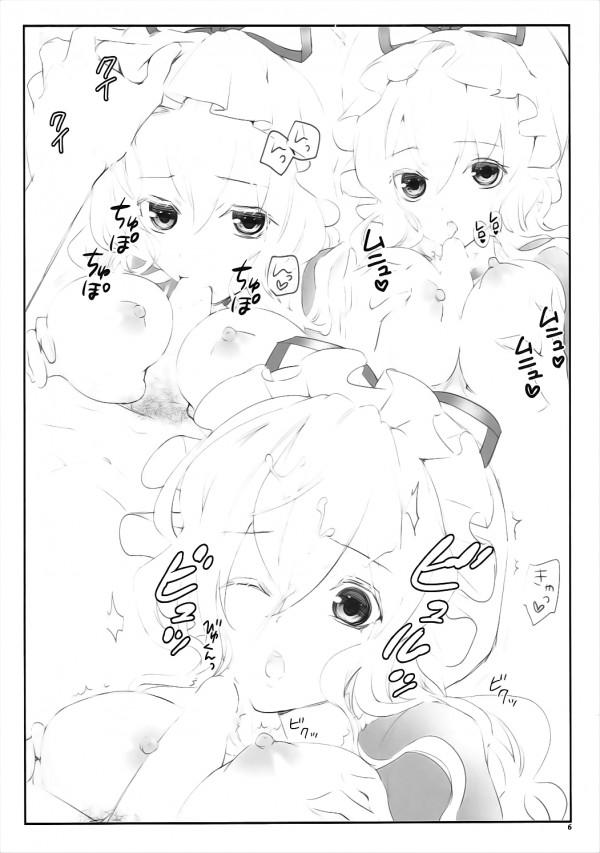 【東方 エロ漫画・エロ同人】八雲紫のたわわなエロ乳でパイズリフェラ奉仕されてラブラブ中出しセックス♡ (5)