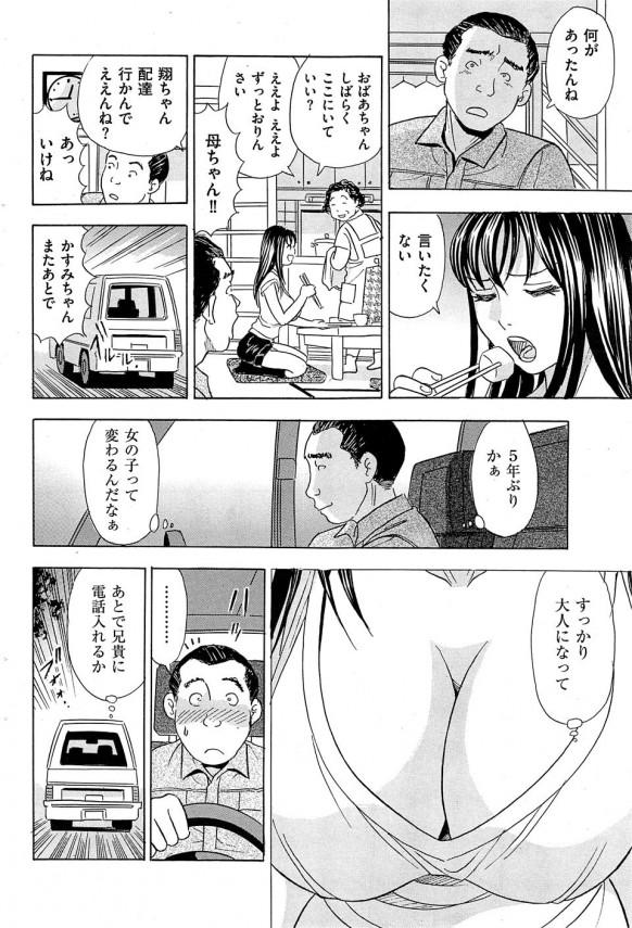 【エロ漫画・エロ同人】可愛く成長してた姪っ子が家出してきて夜這いかけられ理性制御不能でHしちゃったww (4)