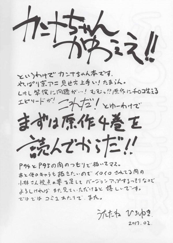 【小林さんちのメイドラゴン エロ漫画・エロ同人】寝てる小林さんのチンポに発情して痴女りまくるカムイちゃんwwwww (2)