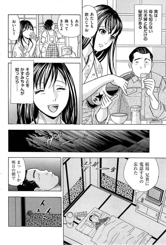 【エロ漫画・エロ同人】可愛く成長してた姪っ子が家出してきて夜這いかけられ理性制御不能でHしちゃったww (6)