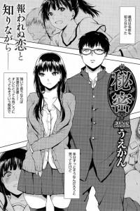 【エロ漫画】レズなJKが秘密知られた男子に抱かれ続け愛しのJKに彼氏できたと知り…【うえかん エロ同人】