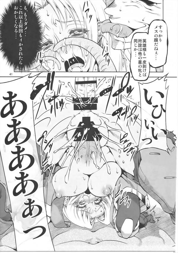 【エロ漫画・エロ同人】DQHやこのすばなどの異種姦陵辱詰め合わせだよ~wwwwwwwwww (40)