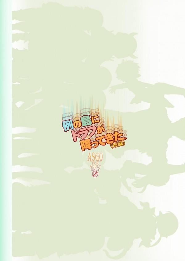 例の島にドラフが降ってきた。(前編)【グラブル】ハーヴィンの女の子に囲まれて中出しえっちし放題www【エロ漫画・エロ同人】 (31)