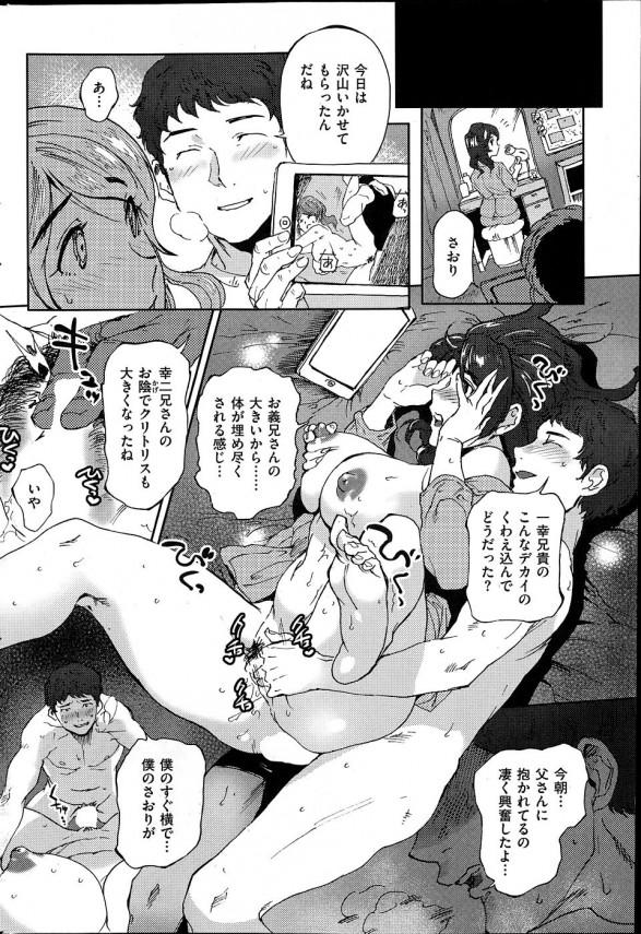 【エロ漫画・エロ同人】昔からの風習でこの家の嫁は家族みんなで共有するみたいですwwwwww (12)