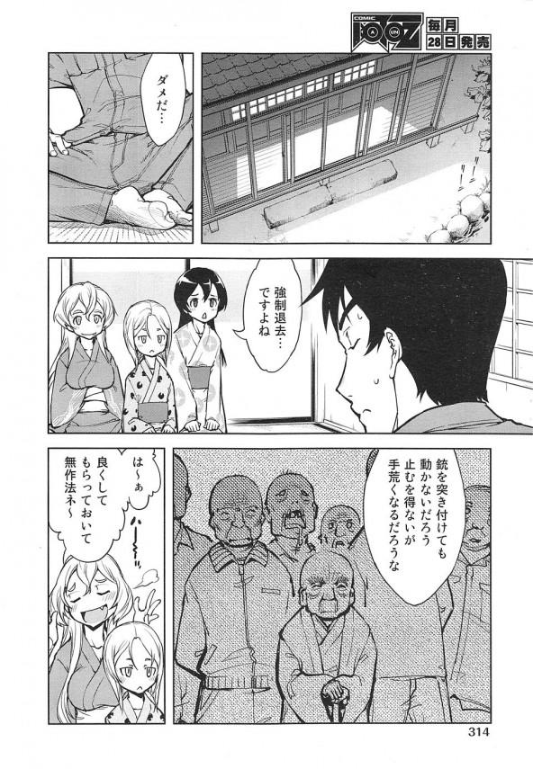 【エロ漫画・エロ同人誌】危険なミッションの前夜、戦車娘達が最後にやりたいことは隊長とのSEXで全員一致ww (12)