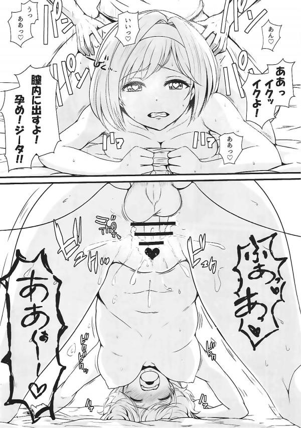 【グラブル】ジータちゃんはグランをいじめるのが好きな痴女♡♡【エロ漫画・エロ同人】 (13)