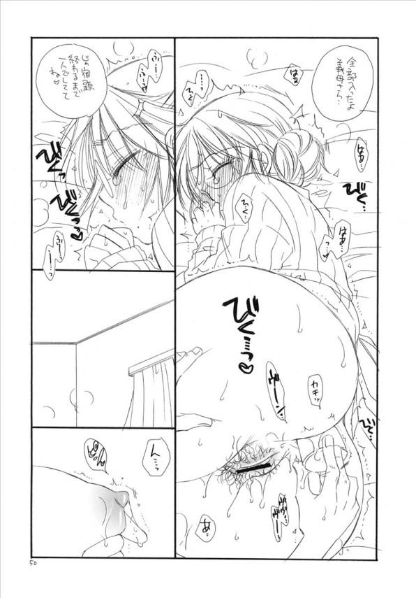 【エロ漫画・エロ同人誌】妹のお尻が可愛すぎたのでチンポハメちゃうお兄ちゃんwwwwww (49)