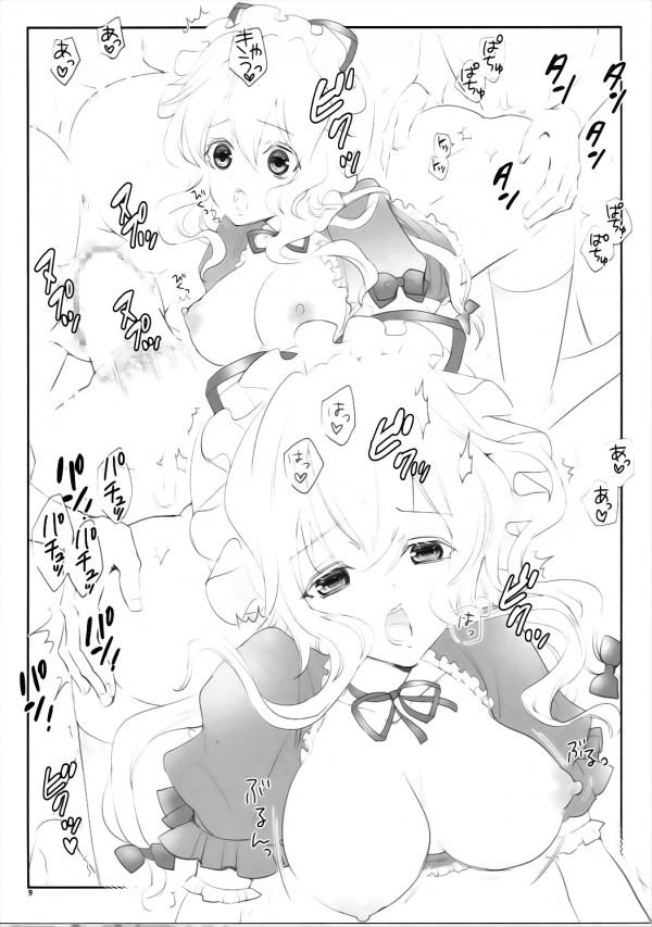 【東方 エロ漫画・エロ同人】八雲紫のたわわなエロ乳でパイズリフェラ奉仕されてラブラブ中出しセックス♡ (8)