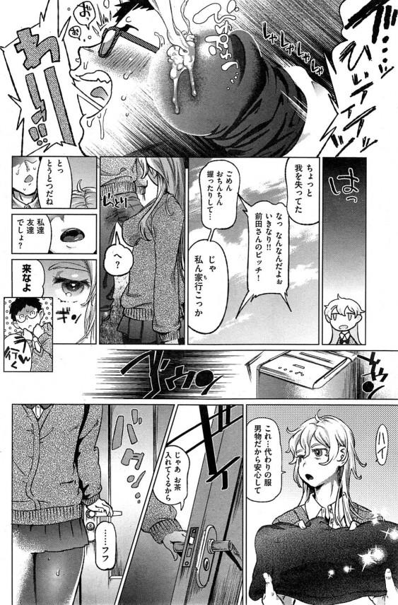 【エロ漫画・エロ同人】クラスメイトの巨乳娘とコスプレエッチwww (4)
