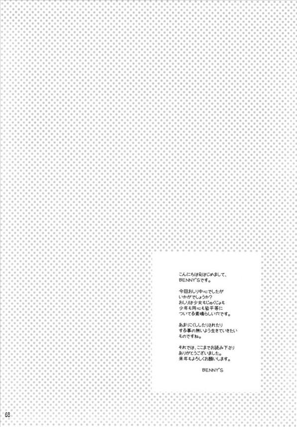 【エロ漫画・エロ同人誌】妹のお尻が可愛すぎたのでチンポハメちゃうお兄ちゃんwwwwww (67)